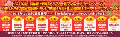 tokyohot_cam_201501090118ver3-002.jpg