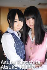 e1087asuka_kinoshita_atsuko_ishida.jpg