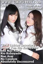 s1424_rio_and_nao.jpg