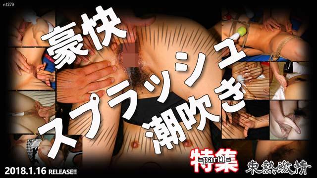 http://blog.tokyo-hot.com/n1279_640_360.jpg