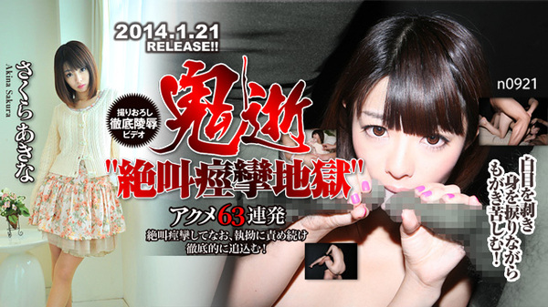 akina640x360.jpg