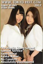 s1397_sana_and_ayaka.jpg