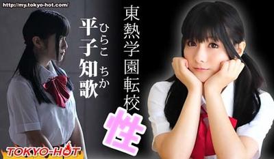 480_280_chika_hirako_j.jpg