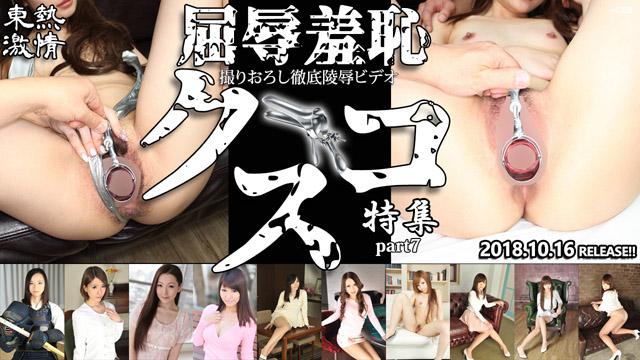 https://blog.tokyo-hot.com/n1338_640_360.jpg
